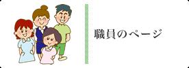 職員のページ
