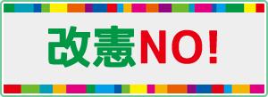 安倍9条改憲NO! 改憲発議反対緊急署名