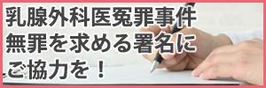 乳腺外科医冤罪事件 無罪を求める署名にご協力を!