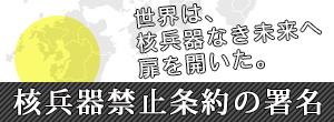 日本政府に核兵器禁止条約の署名・批准を求める署名