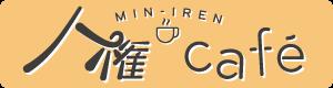 人権カフェ