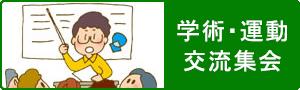 学術・運動交流集会