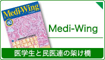 Medi-Wing