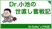 Dr.小池の世直し奮戦記
