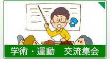 学術・運動 交流集会