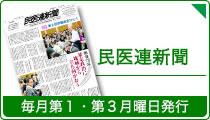 民医連新聞