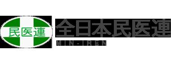 全日本民医連logo