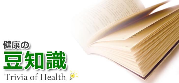 健康の豆知識