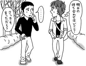genki205_03_02