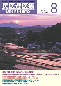 iryouimg200208