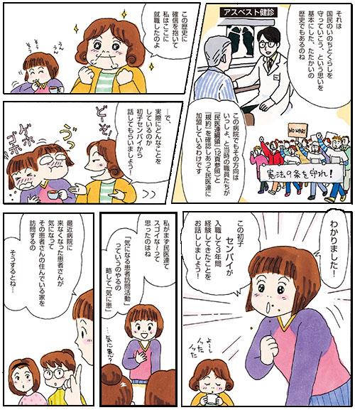 manga-p.03-01