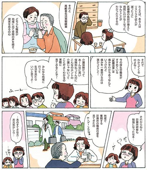 manga-p.04-01