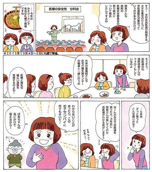 manga-p.08-01