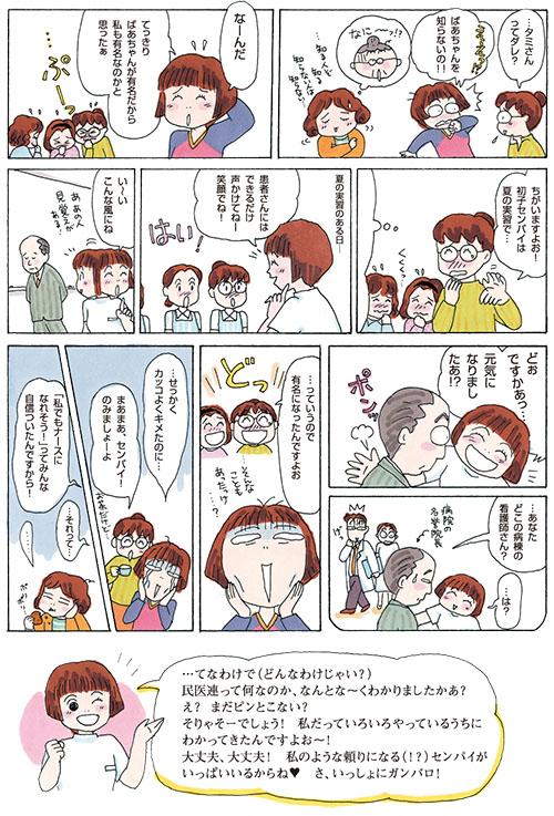 manga-p.09-01