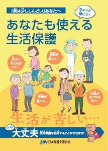 パンフレット 「あなたも使える生活保護」 【問い合わせ先】 日本弁護士連合会人権部人権第一課 Tel.03-3580-9841(代) ※パンフレットの内容は、日弁連のホームページからもダウンロードできます