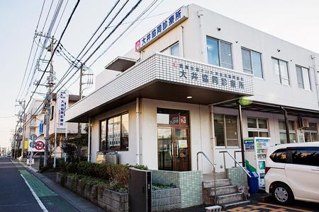 大井協同診療所