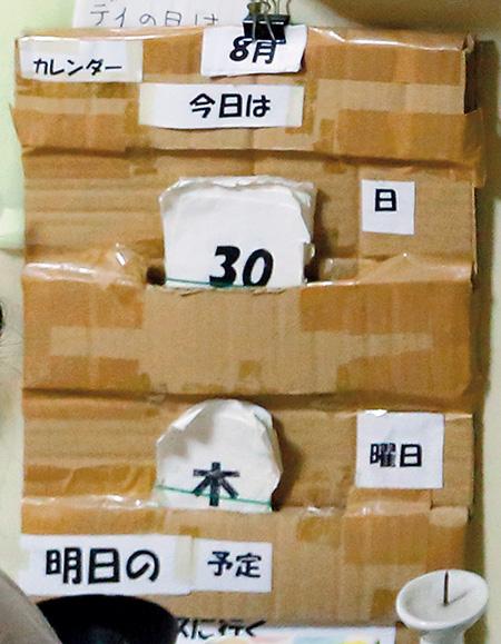 石田さん手作りのカレンダー