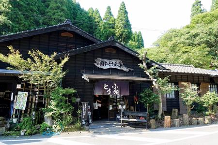 深い山間にある「岡本とうふ店」には有名人も訪れる